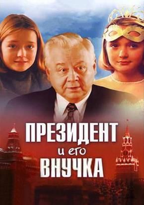 Президент и его внучка смотреть фильм