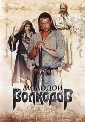 Молодой Волкодав смотреть сериал