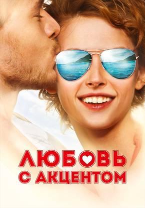 Любовь с акцентом смотреть фильм