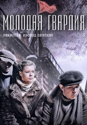 Молодая гвардия смотреть сериал