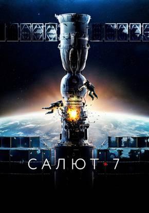 Салют 7 4К смотреть фильм