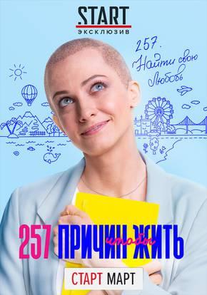 257 причин чтобы жить смотреть сериал