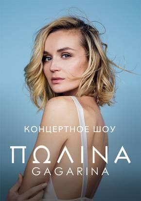 Концертное шоу Полины Гагариной смотреть фильм