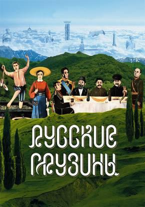 Русские грузины. Фильм первый смотреть фильм