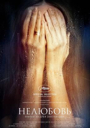 Нелюбовь смотреть фильм