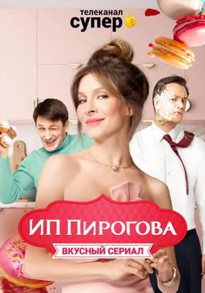 ИП Пирогова смотреть сериал