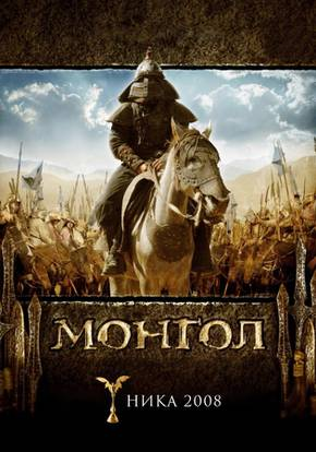 Монгол смотреть фильм