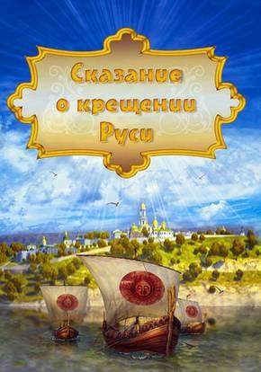 Сказание о крещении Руси смотреть сериал