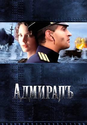 Адмиралъ смотреть фильм