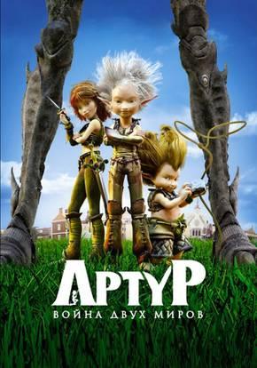 Артур и война двух миров смотреть фильм