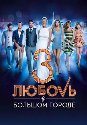 Любовь в большом городе 3 смотреть сериал