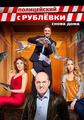 Полицейский с Рублёвки смотреть сериал