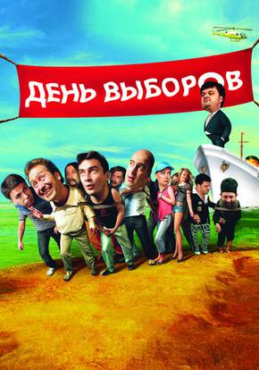 День выборов смотреть фильм