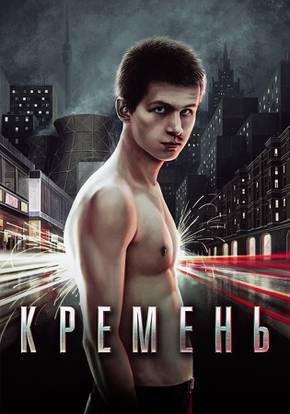 Фильм «Кремень» смотреть фильм