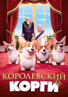 Королевский корги смотреть фильм