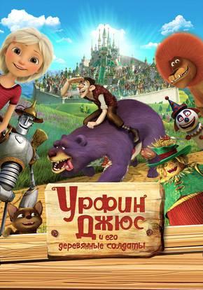 Урфин Джюс и его деревянные солдаты смотреть фильм