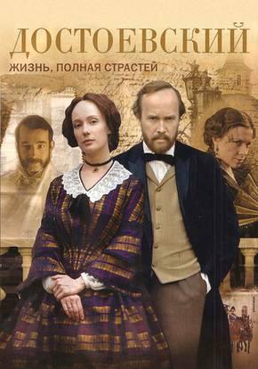 Достоевский смотреть сериал