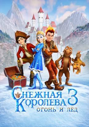 Снежная королева 3. Огонь и лёд смотреть фильм