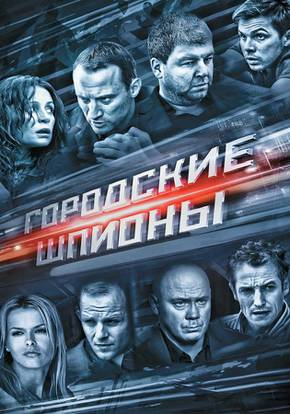 Городские шпионы смотреть сериал