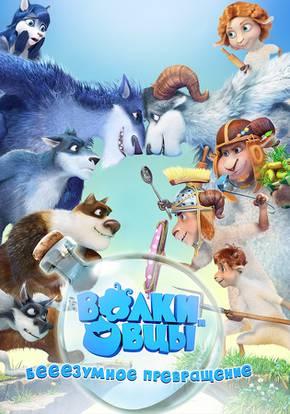 Волки и овцы: бе-е-е-зумное превращение смотреть фильм