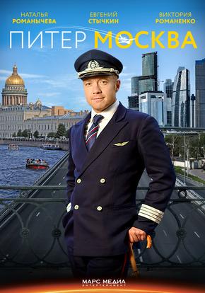 Питер-Москва смотреть сериал