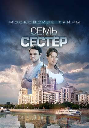 Московские тайны. Семь сестёр смотреть сериал