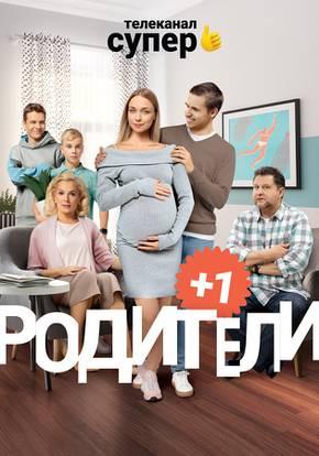 Родители смотреть сериал