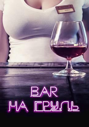 Бар «На грудь» смотреть сериал