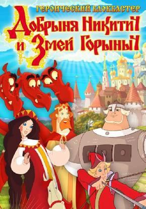 Добрыня Никитич и Змей Горыныч смотреть фильм