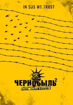 Чернобыль: Зона отчуждения смотреть сериал