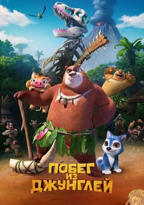 Побег из джунглей смотреть фильм