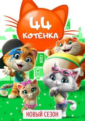 44 котёнка смотреть сериал
