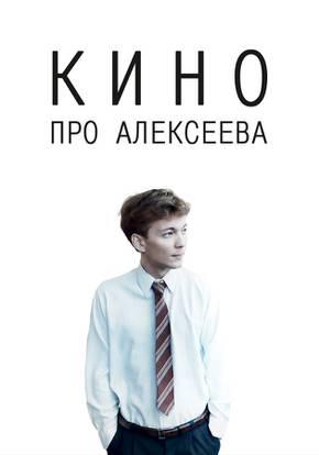 Кино про Алексеева смотреть фильм