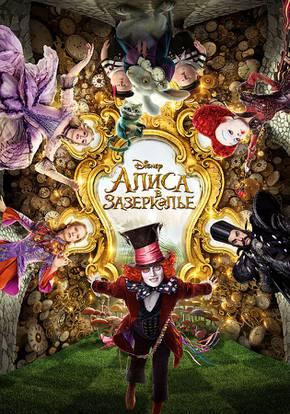 Алиса в Зазеркалье смотреть фильм