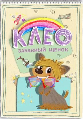 Клео — забавный щенок смотреть сериал