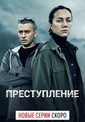 Преступление смотреть сериал