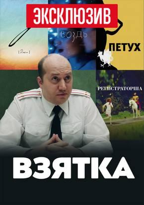 Взятка смотреть сериал