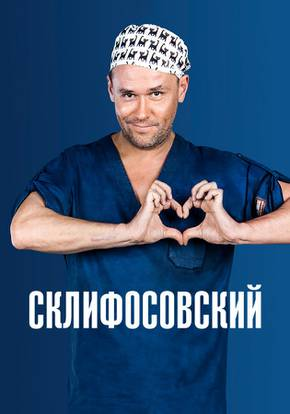 Склифосовский смотреть сериал