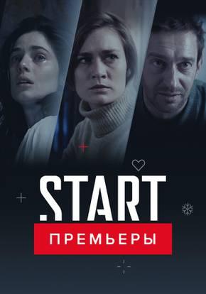 Премьеры сезона смотреть фильм