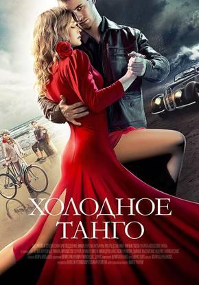 Холодное танго смотреть фильм