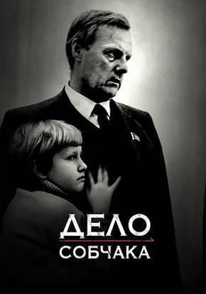 Дело Собчака смотреть фильм