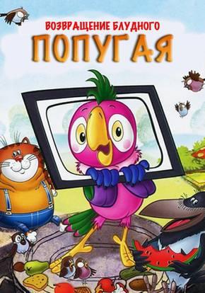 Возвращение блудного попугая смотреть сериал