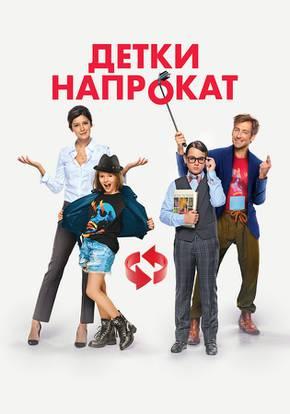 Детки напрокат смотреть фильм