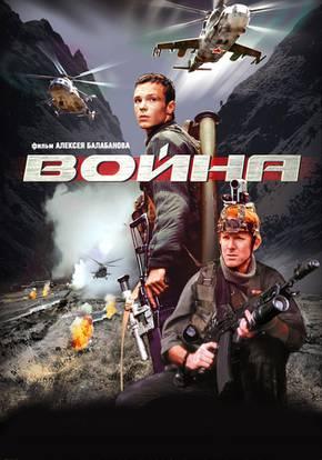 Война смотреть фильм