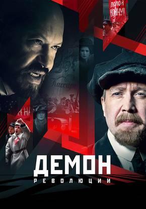 Демон революции смотреть сериал