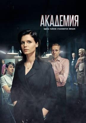 Академия смотреть сериал