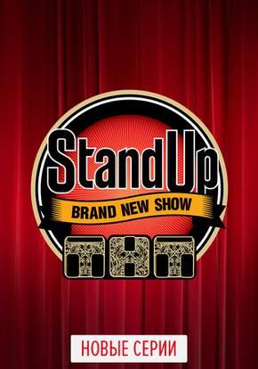 Stand Up смотреть сериал