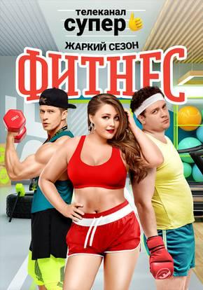 Фитнес смотреть сериал
