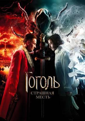 Гоголь. Страшная месть смотреть фильм