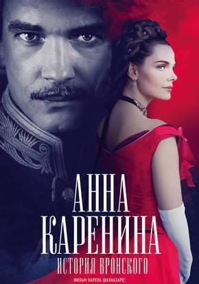 Анна Каренина смотреть сериал